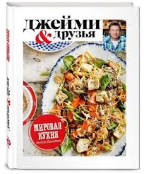 Характеристики <b>книги ЭКСМО</b> Выбор Джейми. <b>Мировая</b> кухня ...
