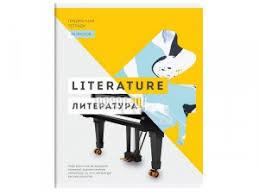 Купить <b>Тетрадь Greenwich Line InVision</b> Литература 48 листов ...