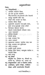 marathi essay book for th standard  marathi essay book for 10th standard