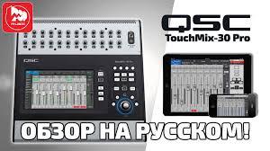 QSC TouchMix-30 <b>Pro</b> - цифровой микшер, самый полный обзор ...