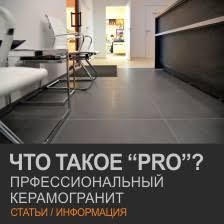 Информация о продукции - <b>керамический</b> гранит <b>Керамика</b> ...