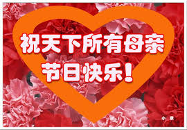 Image result for 母亲节