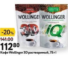 <b>Кофе Wollinger 3D растворимый</b> — Скидки сегодня в магазинах ...