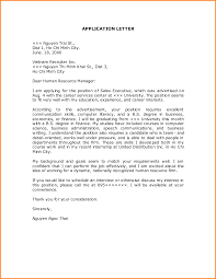 how to application letter quote templates application letter