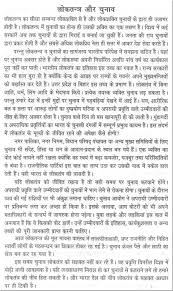 essay on democracy and election in hindi