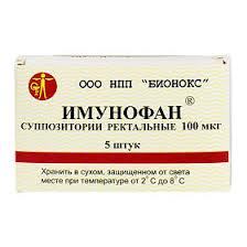<b>Имунофан суппозитории ректальные</b> 90 мкг, 5 шт. - купить, цена ...