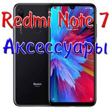 Xiaomi Redmi Note 7 - <b>Аксессуары</b> - 4PDA