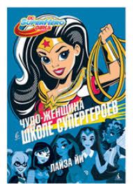 Купить книгу Чудо-Женщина в Школе супергероев в Украине