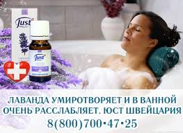 <b>Эфирное масло Лаванда</b> Юст <b>Lavender</b> Just
