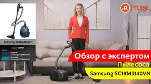Обзор <b>пылесоса Samsung</b> SC18M3140VN с экспертом «М.Видео ...