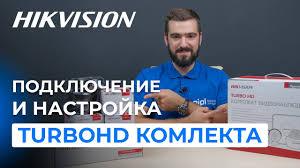 Подключение и настройка комлекта видеонаблюдения Hikvision ...