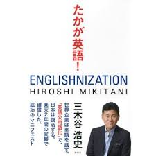 「英語を社内公用語にしている上場企業名」の画像検索結果
