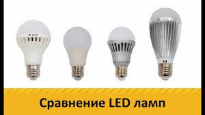 Сравнение <b>светодиодных ламп</b> - YouTube