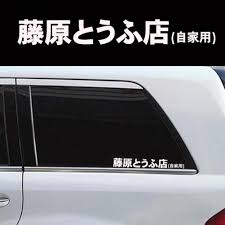 <b>JDM</b> Japanese Kanji Initial D Drift <b>Turbo</b> Euro Fast <b>Reflective</b> Car ...