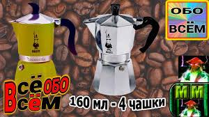 <b>Гейзерные кофеварки BIALETTI</b> : Moka Express 160 и <b>Fiametta</b> ...