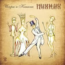 <b>Пикник</b> - <b>Искры и</b> Канкан (2018, Vinyl) | Discogs