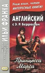 """Книга: """"Английский с <b>Э</b>. Р. <b>Берроузом</b>. <b>Принцесса Марса</b>"""". Купить ..."""