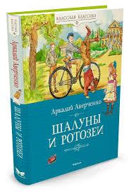 "<b>Книга</b> ""<b>Шалуны и</b> ротозеи"" – купить <b>книгу</b> с быстрой доставкой в ..."
