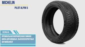 <b>Michelin Pilot Alpin 5</b> — шина живьем - YouTube