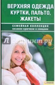 """Книга: """"Верхняя одежда. Куртки, пальто, жакеты"""" - <b>Наниашвили</b> ..."""