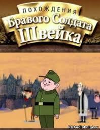<b>Похождения бравого</b> солдата Швейка (<b>Гашек Ярослав</b>) - слушать ...