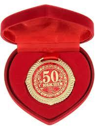 <b>Медаль С Юбилеем</b> 50 лет AV Podarki 9953595 в интернет ...