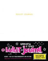 <b>Блокноты в точку Bullet</b> Journal - серия эффективных ...