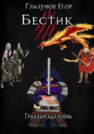 <b>Бестик</b> - купить книгу в интернет магазине, автор <b>Егор Глазунов</b> ...