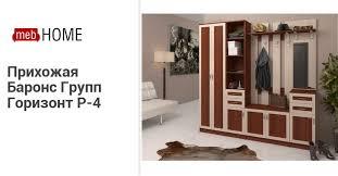 <b>Прихожая Баронс Групп Горизонт</b> Р-4. Купите в mebHOME.ru!