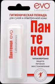 <b>Помада для губ EVO</b> Пантенол гигиеническая – купить в сети ...