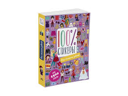 Книга Для <b>стильных девочек</b>, Симоэн Ж. / Machaon купить в ...