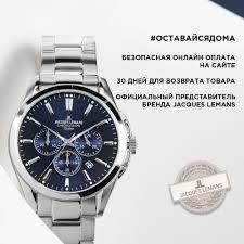 <b>Часы JACQUES LEMANS</b> - Официальный интернет-магазин ...