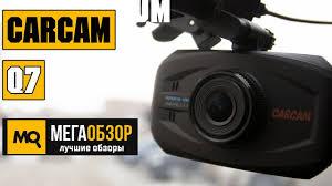 <b>CARCAM Q7</b> обзор <b>видеорегистратора</b> - YouTube