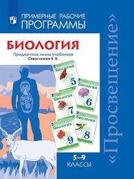 """Книга """"<b>Биология</b>. 5-9 классы. Рабочие программы. Предметная ..."""