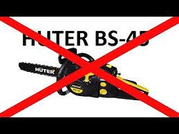 А Оно Вам Нужно? <b>Бензопила HUTER BS</b>-45 - YouTube
