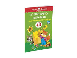 <b>Книга Вправо</b>-<b>влево</b> вверх-вниз, 4-5 лет, Земцова О.Н. / <b>Machaon</b> ...