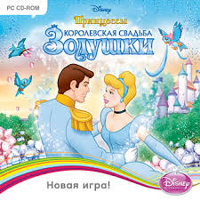 Disney. Игры для девочек. Принцессы. <b>Королевская свадьба</b> ...