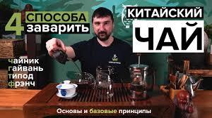 4 способа как заварить китайский <b>чай</b> (Пуэр, улун, <b>зеленый</b> ...
