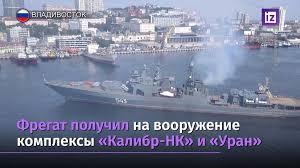 Фрегат «<b>Маршал</b> Шапошников» получил новое вооружение ...