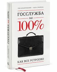 """""""Книга """"<b>Госслужба на 100</b>%. Как всё устроено"""" (твердый переплет)"""""""