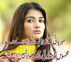 Shayari Love Urdu Shayari Sad Poetry - Best Urdu Poetry Walpapers ... via Relatably.com