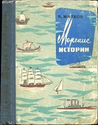 """Книга """"<b>Морские истории</b>"""" - Скачать бесплатно, читать онлайн"""
