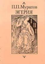 Книга <b>Эгерия</b>, <b>Муратов</b>, 5-85255-713-7, купить, цена