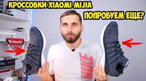 <b>Кроссовки Xiaomi Mijia Sneakers</b> 2. Моя попытка номер 2 - YouTube