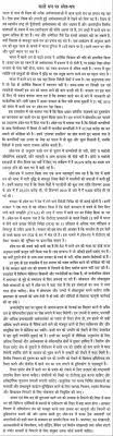 essay on the  white paper on black money in india in hindi