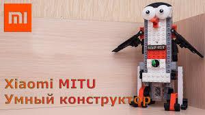<b>Xiaomi</b> MITU - умный конструктор - YouTube