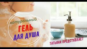 """Татьяна. <b>Натуральный гель для душа</b> """"Сплошное здоровье ..."""