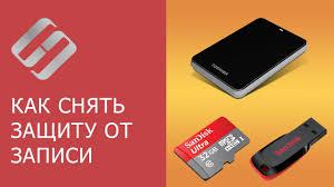 Как снять защиту от записи с USB флешки, карты памяти SD ...