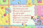 Поздравление на рождение ребенка на казахском языке