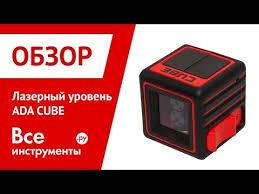 Отзывы о <b>построителе лазерных плоскостей ADA</b> Cube ...